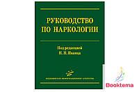 Руководство по наркологии /Под редакцией Иванца Н.Н