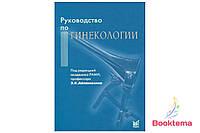 Руководство по гинекологии /Под редакцией Айламазяна Э.К