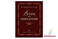 Атлас по онкологии /Давыдов МИ, Ганцев ШХ