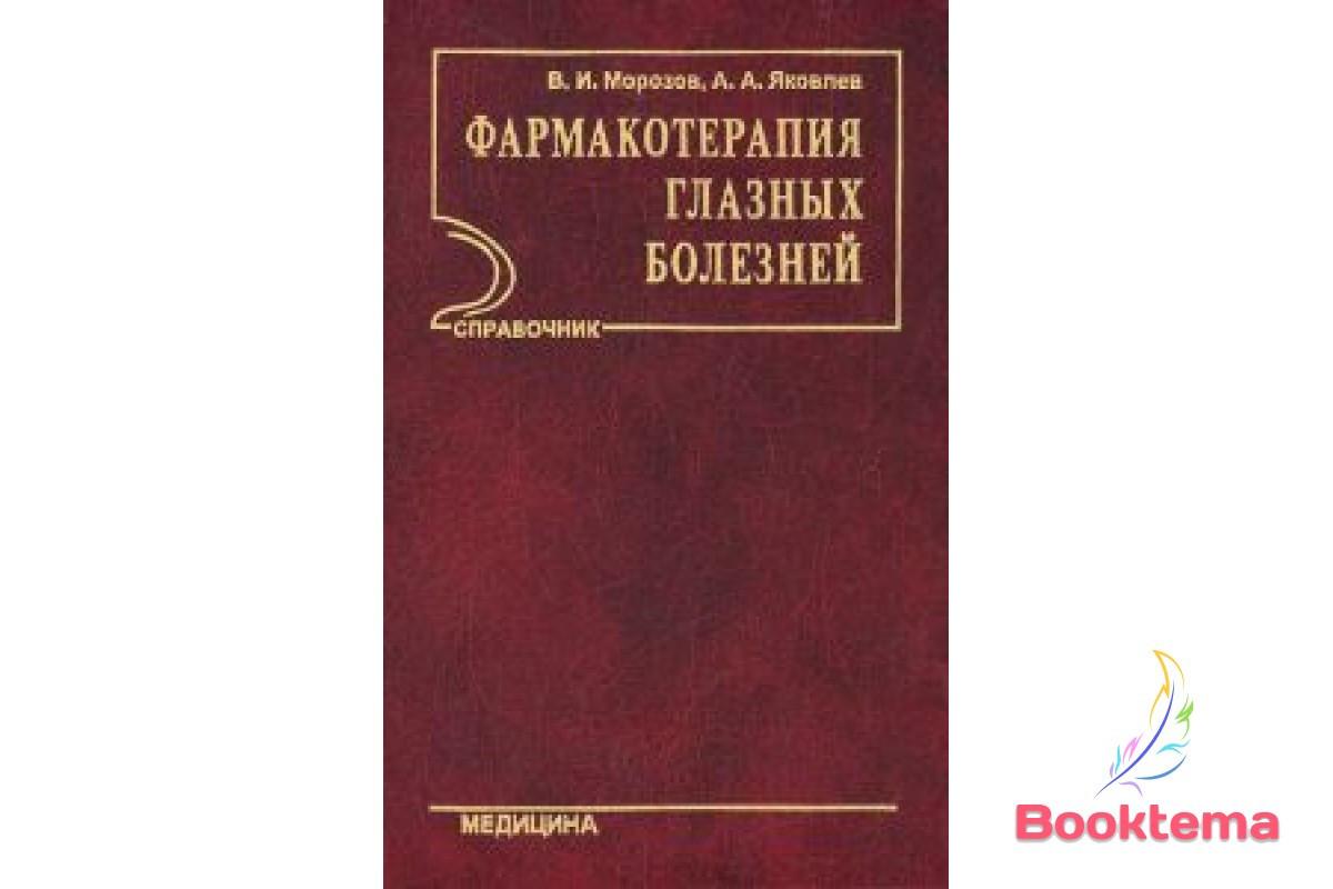Морозов ВИ, Яковлев АА - Фармакотерапия глазных болезней