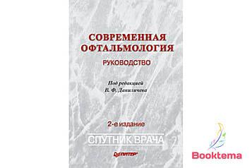 Современная офтальмология: Руководство, второе  издание /Под редакцией Даниличева В.Ф