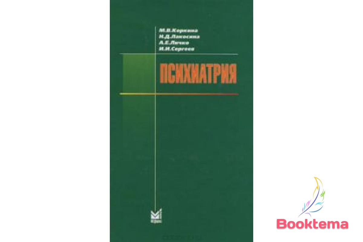 Коркина М.В - Психиатрия: Учебник