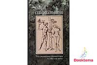 Общая сексопатология: Руководство для врачей /Под редакцией Васильченко Г.С