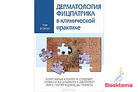 Клаус Вольф, Лоуэлл А. Голдсмит и другие - Дерматология Фицпатрика в клинической практике в 3 томах: Том 2