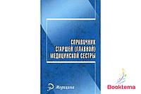 Справочник старшей (главной) медицинской сестры /Под редакцией Гайнутдинова И.К