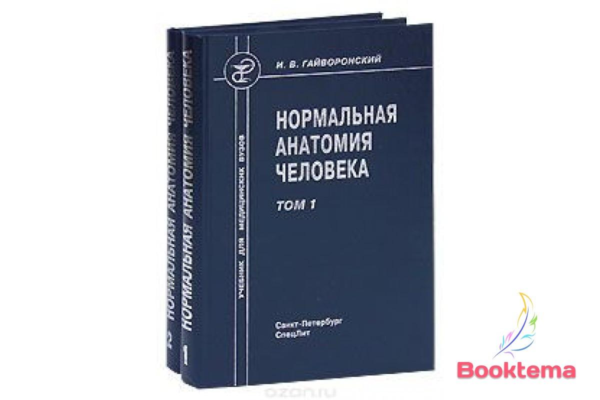 Гайворонский И.В - Нормальная анатомия человека: Учебник для медвузов в двух томах. Том 1
