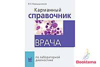Камышников В.С - Карманный справочник врача по лабораторной диагностике
