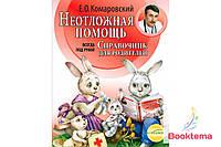 Комаровский Е.О - Неотложная помощь: справочник здравомыслящих родителей