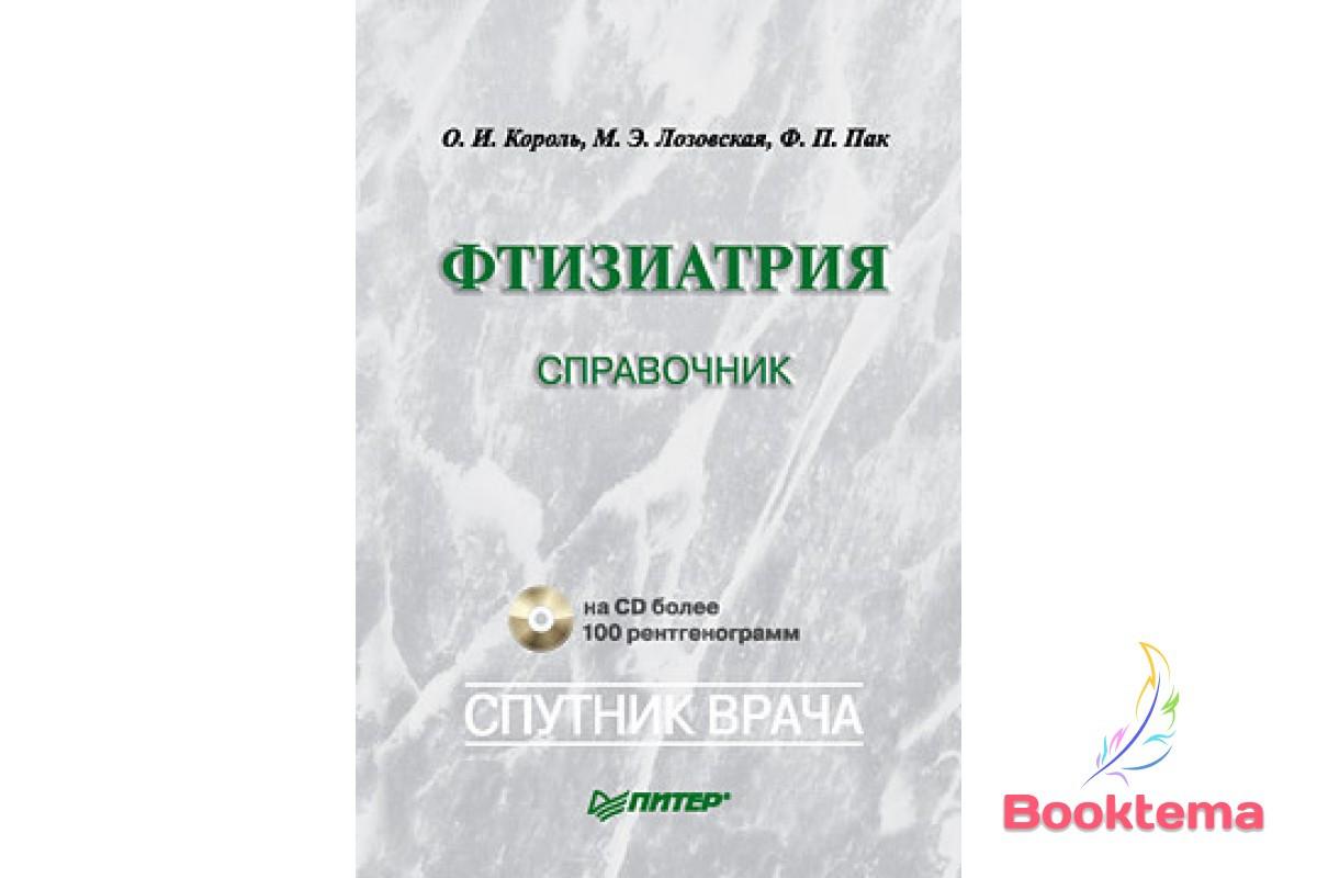 Король ОИ, Лозовская МЭ - Фтизиатрия: Справочник + CD