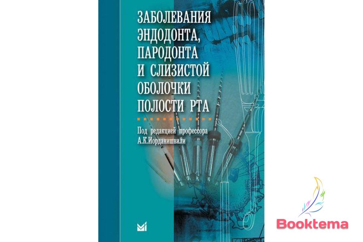Заболевания эндодонта, пародонта и слизистой оболочки полости рта /Под редакцией Иорданишвили А.К