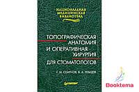 Семенов ГМ, Лебедев ВА - Топографическая анатомия и оперативная хирургия для стоматологов