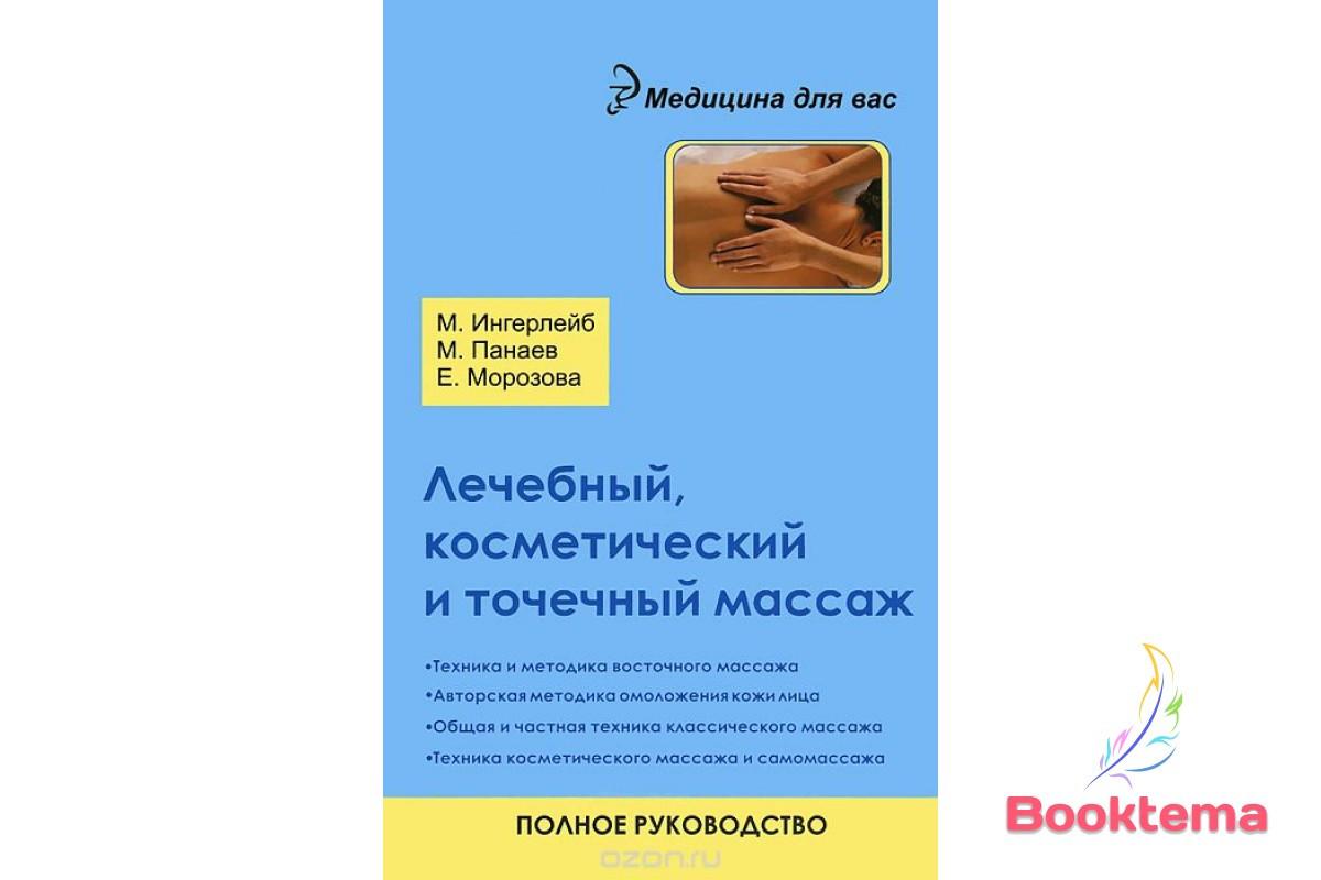 Ингерлейб М.Б - Лечебный, косметический и точечный массаж: Полное руководство