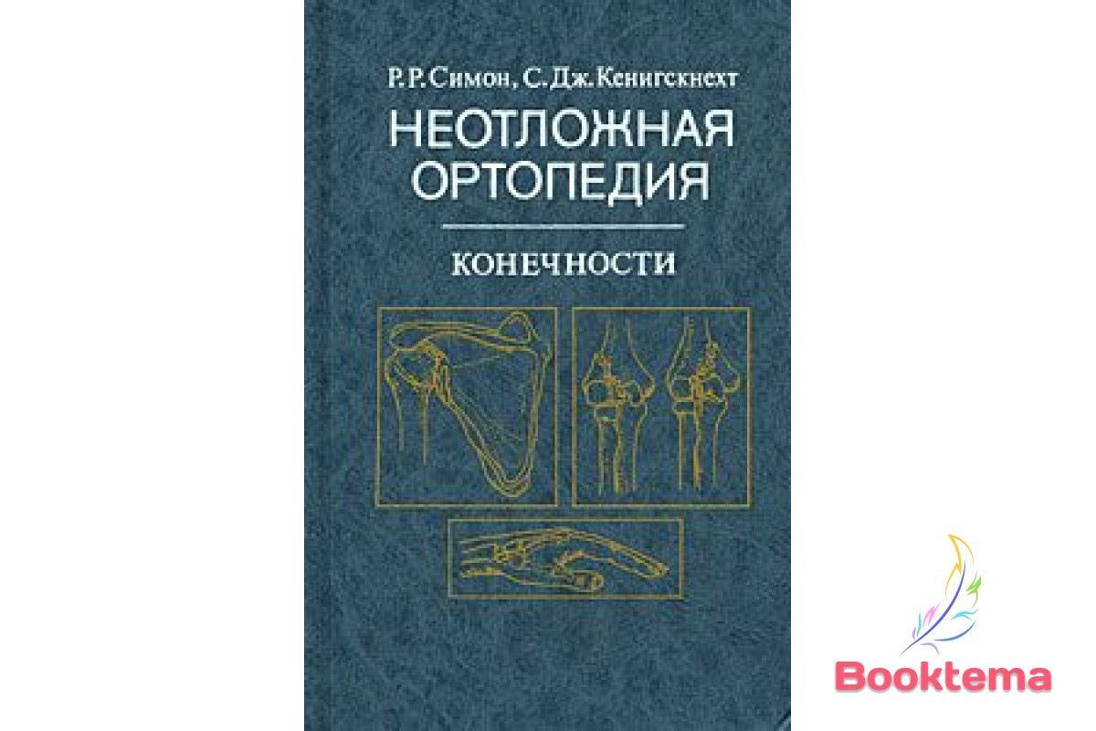 Симон РР, Кенигскнехт СДж - Неотложная ортопедия. Конечности