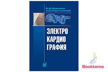Мурашко В.В -  Электрокардиография: Учебное пособие