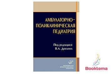 Амбулаторно-поликлиническая педиатрия /Под редакцией Доскина В.А