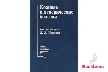Кожные и венерические болезни: учебник /Под редакцией О. Иванова