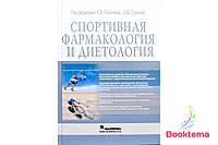 Олейник С.А - Спортивная фармакология и диетология