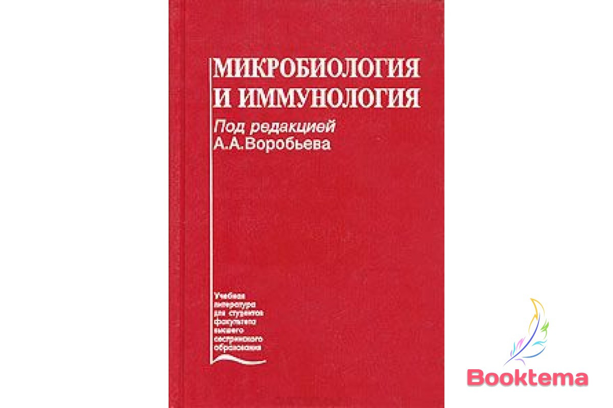 Микробиология и иммунология: Учебник /Под редакцией А.А Воробьева