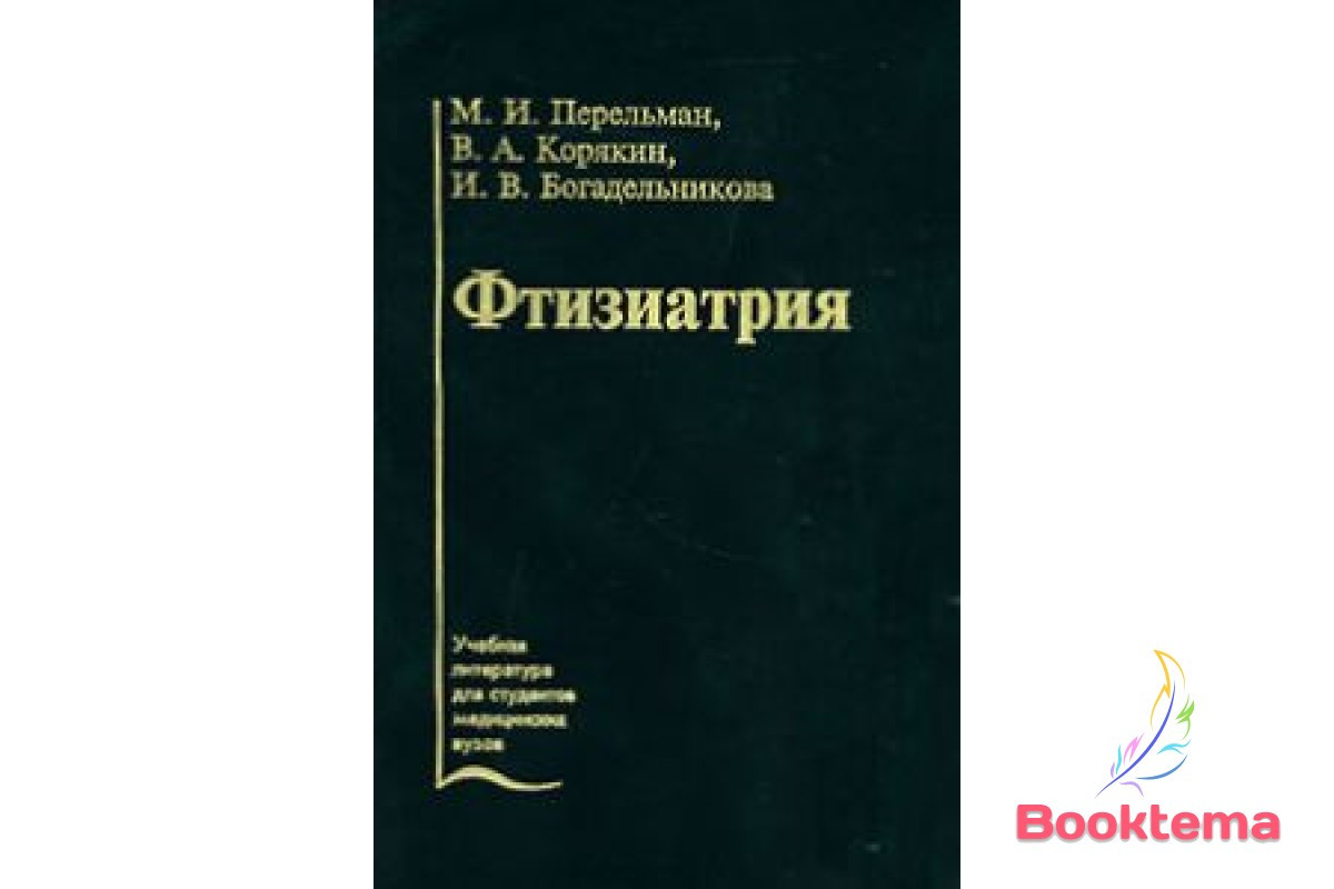 Перельман МИ, Корякин ВА - Фтизиатрия: Учебник