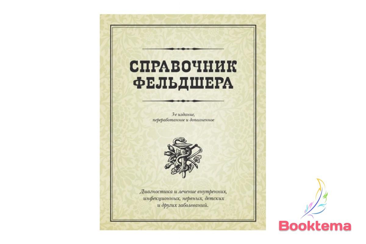 Справочник фельдшера /Под редакцией Михайлова А.А