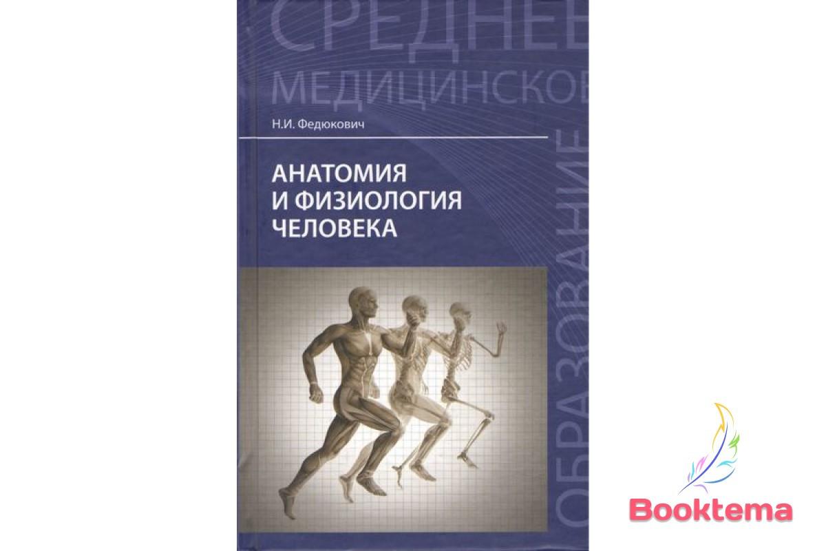 Федюкович Н.И - Анатомия и физиология человека: Учебник