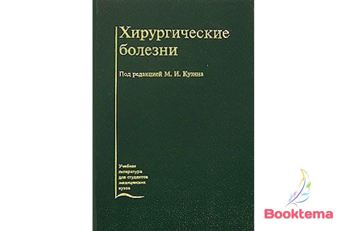 Хирургические болезни /Под редакцией Кузина М.И