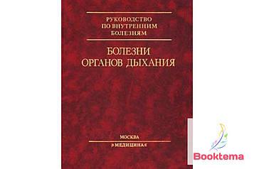 Болезни органов дыхания /Под редакцией Н. Палеева