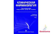 Клиническая фармакология: Учебник /Под редакцией Кукеса В.Г