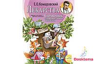 Комаровский Е.О - Лекарства: Справочник здравомыслящих родителей