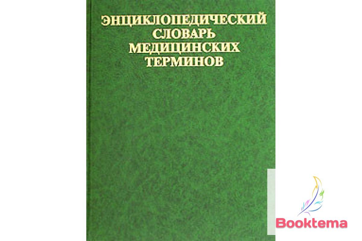 Энциклопедический словарь медицинских терминов /Под редакцией В. Покровского