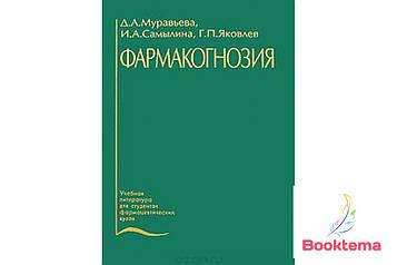 Муравьева ДА, Самыкина и др. - Фармакогнозия: Учебник