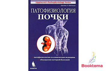Джеймс А. Шейман - Патофизиология почки