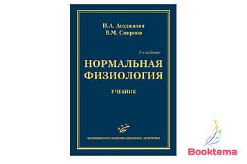 Агаджанян НА, Смирнов ВМ    Нормальная физиология: Учебник