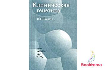 Бочков Н.П - Клиническая генетика: Учебник