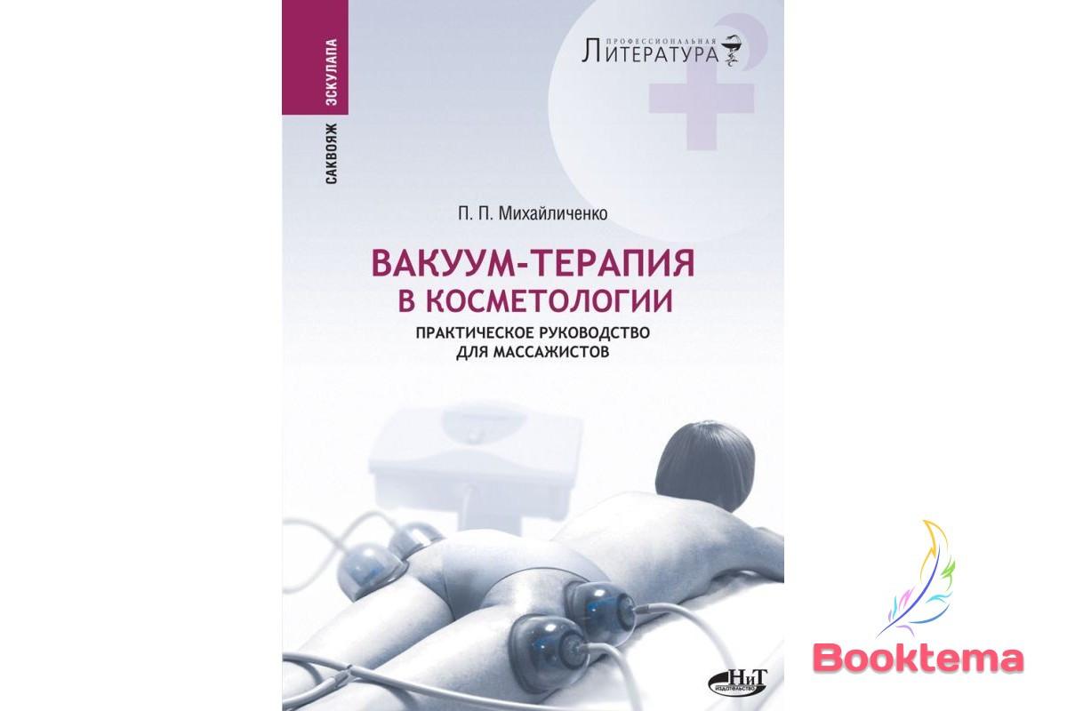 Михайличенко ПП.  Вакуум-терапия в косметологии: Практическое руководство для массажистов