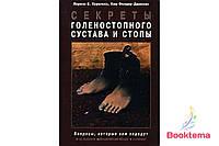 Харклесс ЛБ, Фелдер-Джонсон К. - Секреты голеностопного сустава и стопы