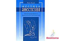 Малрой М. - Местная анестезия : Иллюстрированное практическое руководство