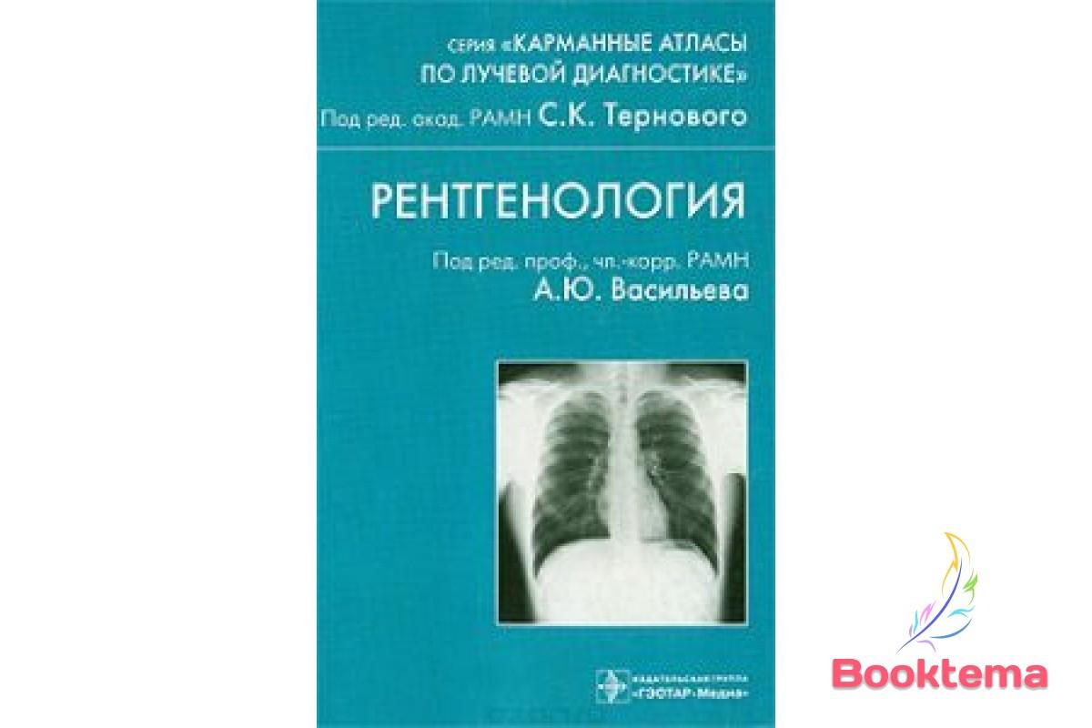 Рентгенология: Учебное пособие /Под редакцией Васильева А.Ю