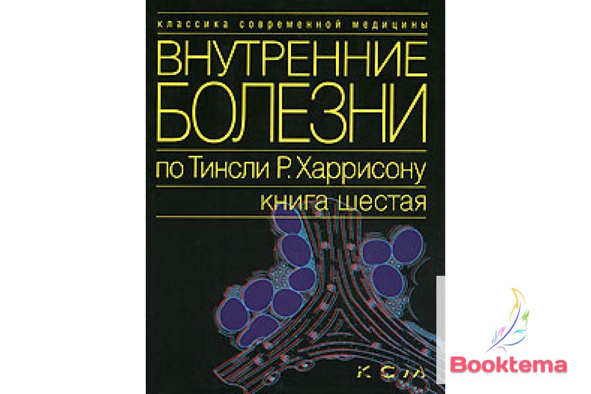 Внутренние болезни по Тинсли Р. Харрисону - Книга 6: Эндокринные болезни и нарушения обмена веществ