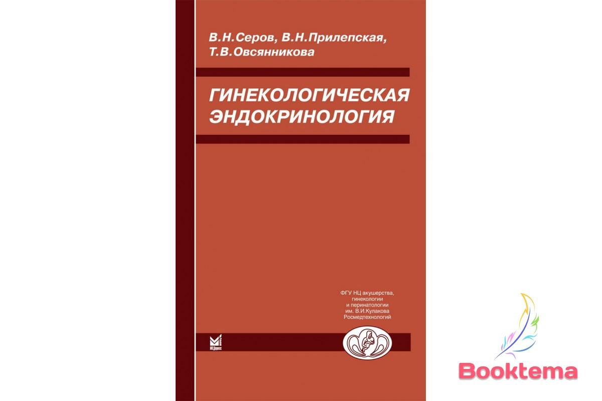 Серов В.Н - Гинекологическая эндокринология