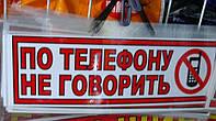 """Табличка   """" по телефону не говорить  """""""