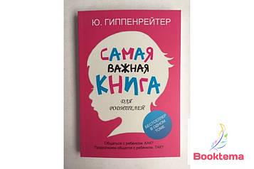 Гиппенрейтер Ю.Б - Самая важная книга для родителей
