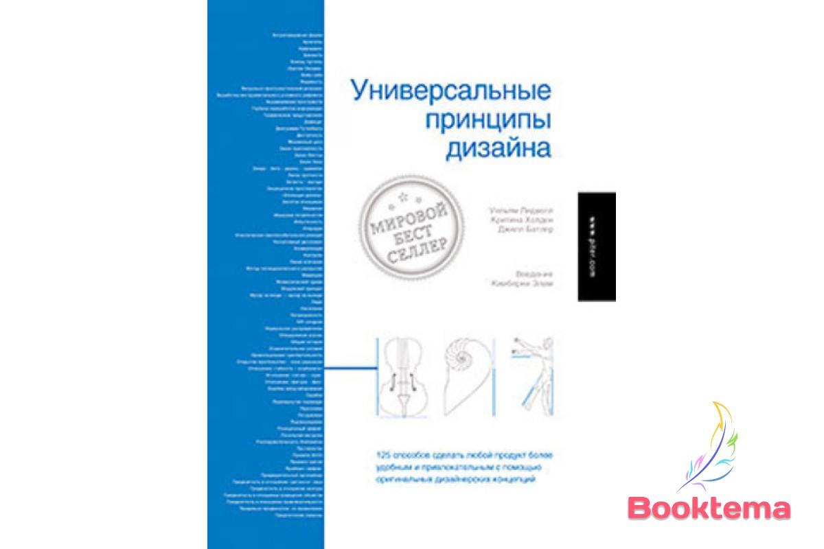 Универсальные принципы дизайна