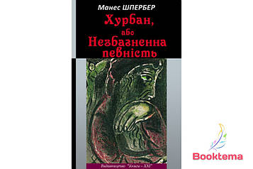 Шпербер Манес - ХУРБАН, АБО НЕЗБАГНЕННА ПЕВНІСТЬ
