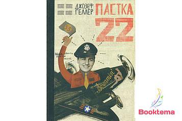 Геллер Джозеф   ПАСТКА-22