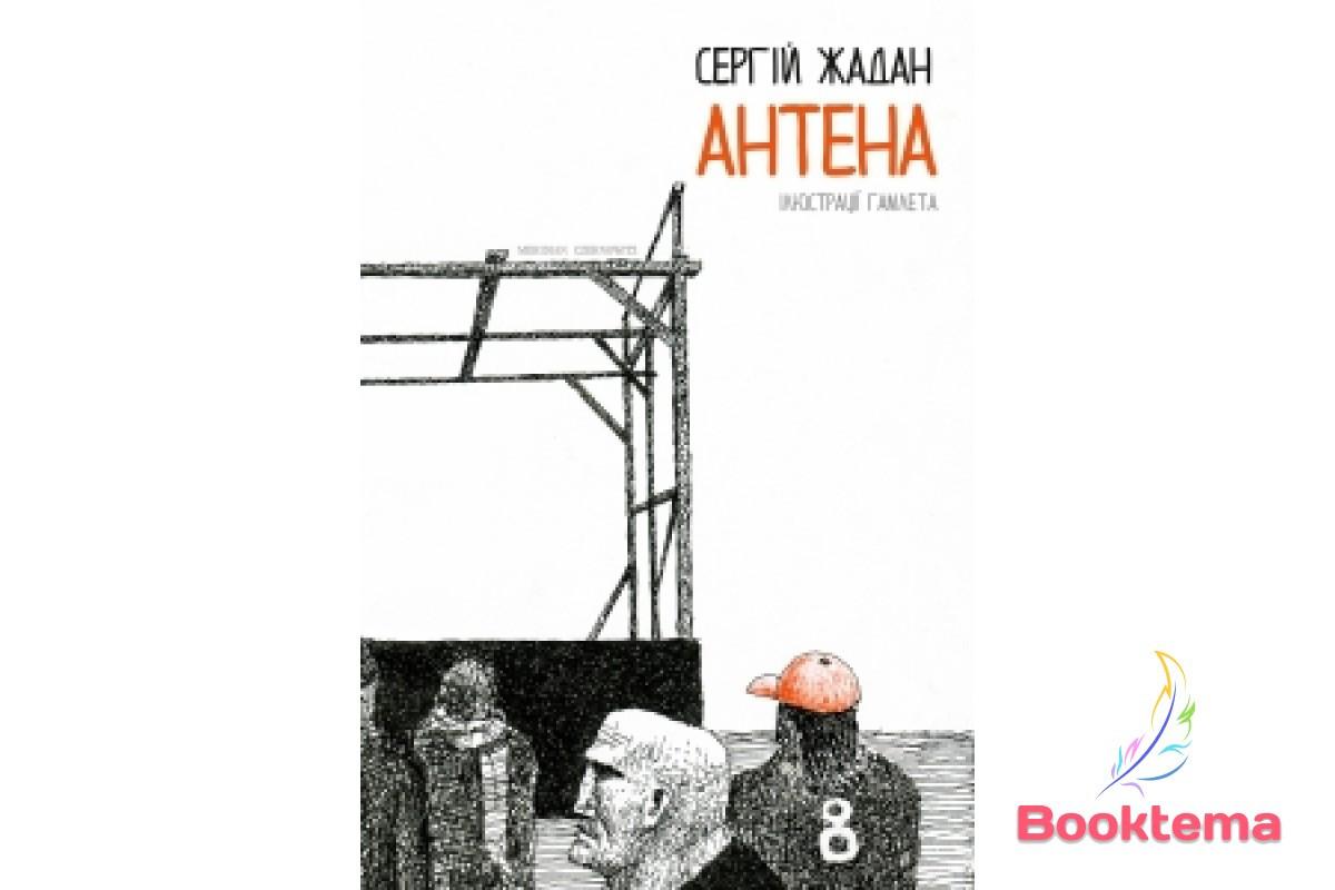 Жадан Сергій - АНТЕНА: ПОЕЗІЇ