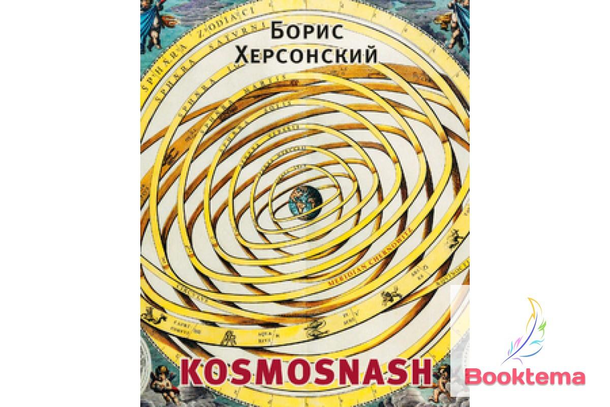 Херсонський Борис - KOSMOSNASH