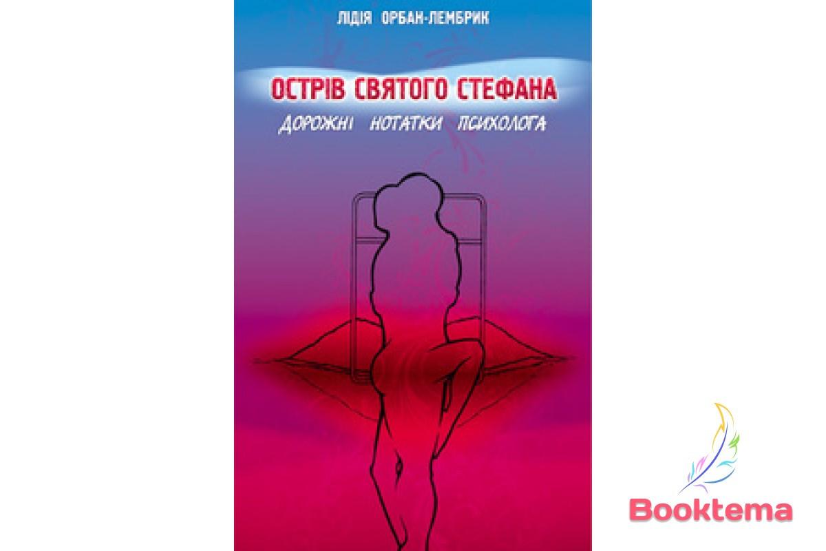 Орбан-Лембрик Лідія Ернестівна - ОСТРІВ СВЯТОГО СТЕФАНА: ДОРОЖНІ НОТАТКИ ПСИХОЛОГА