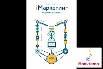 Виталий Мышляев  -  iМаркетинг: Работаем по системе