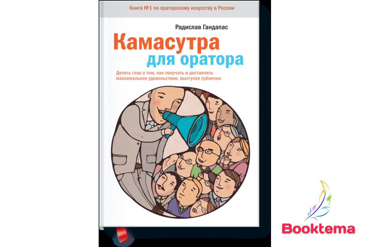 Радислав Гандапас    Камасутра для оратора  10 глав о том, как получать и доставлять максимальное удовольствие выступая публично